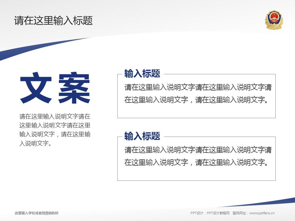 河南司法警官职业学院PPT模板下载_幻灯片预览图16