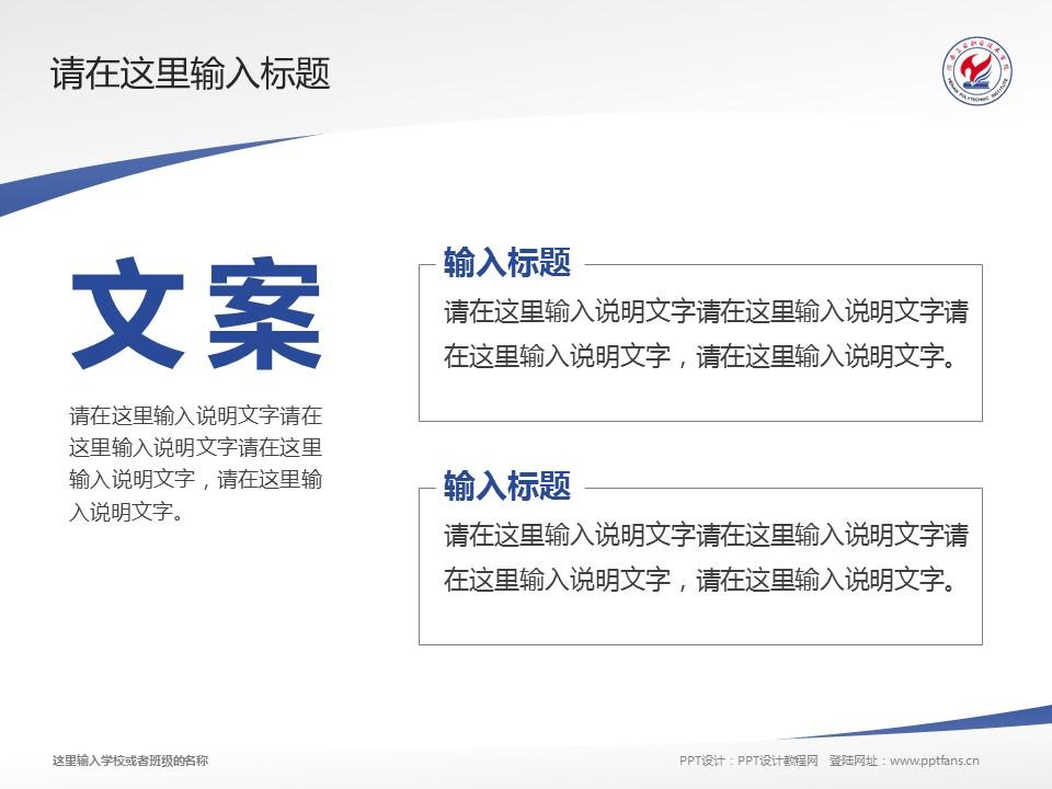 河南工业职业技术学院PPT模板下载_幻灯片预览图16