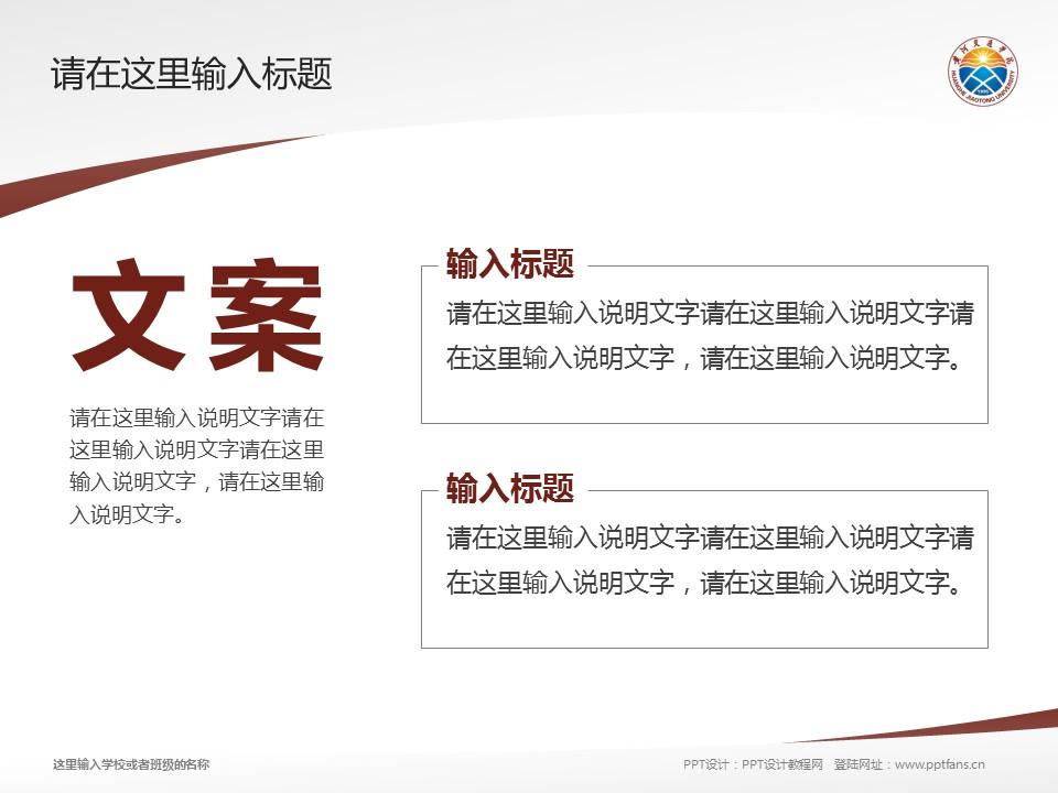黄河交通学院PPT模板下载_幻灯片预览图16