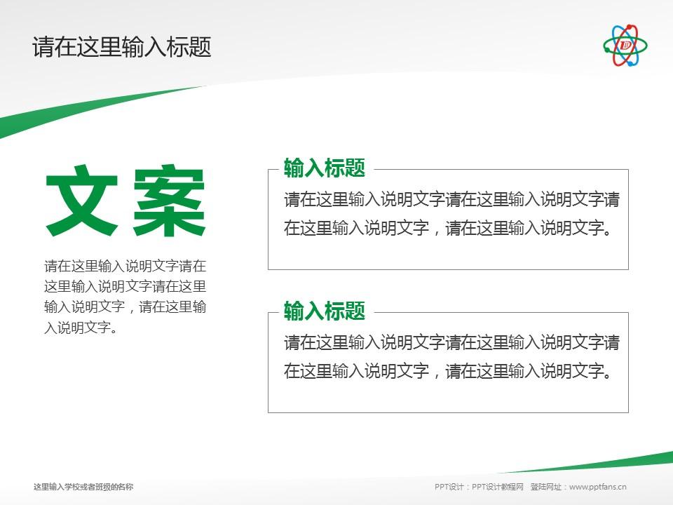 郑州电子信息职业技术学院PPT模板下载_幻灯片预览图16