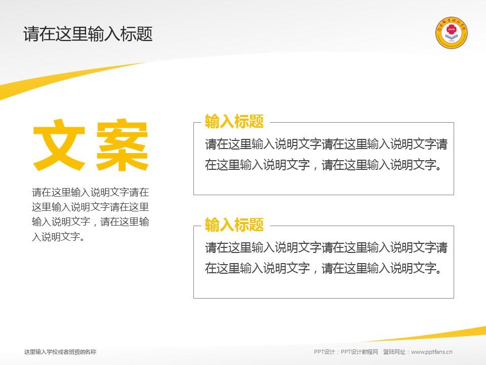 信阳职业技术学院PPT模板下载_幻灯片预览图16