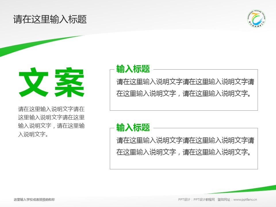 郑州旅游职业学院PPT模板下载_幻灯片预览图16