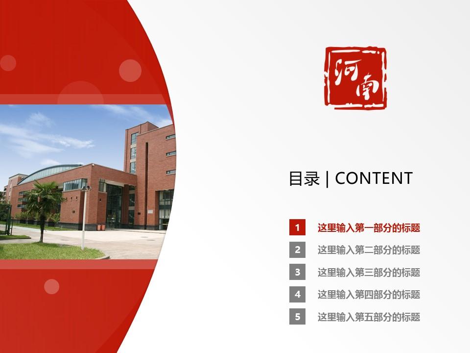 郑州商贸旅游职业学院PPT模板下载_幻灯片预览图2