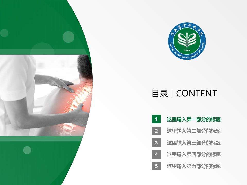 河南推拿职业学院PPT模板下载_幻灯片预览图2