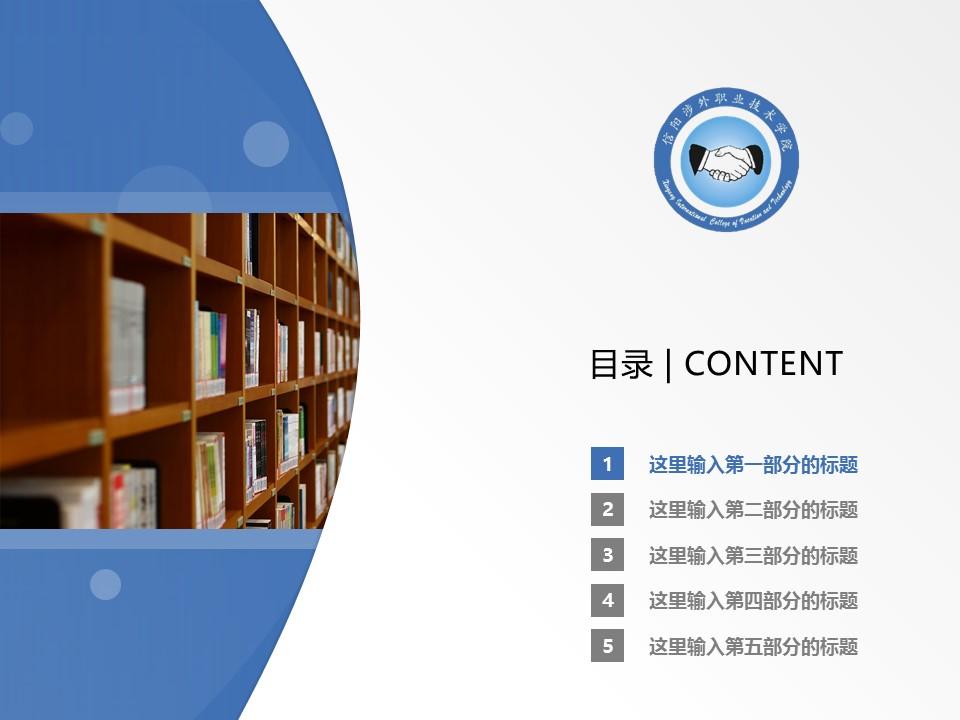 信阳涉外职业技术学院PPT模板下载_幻灯片预览图2