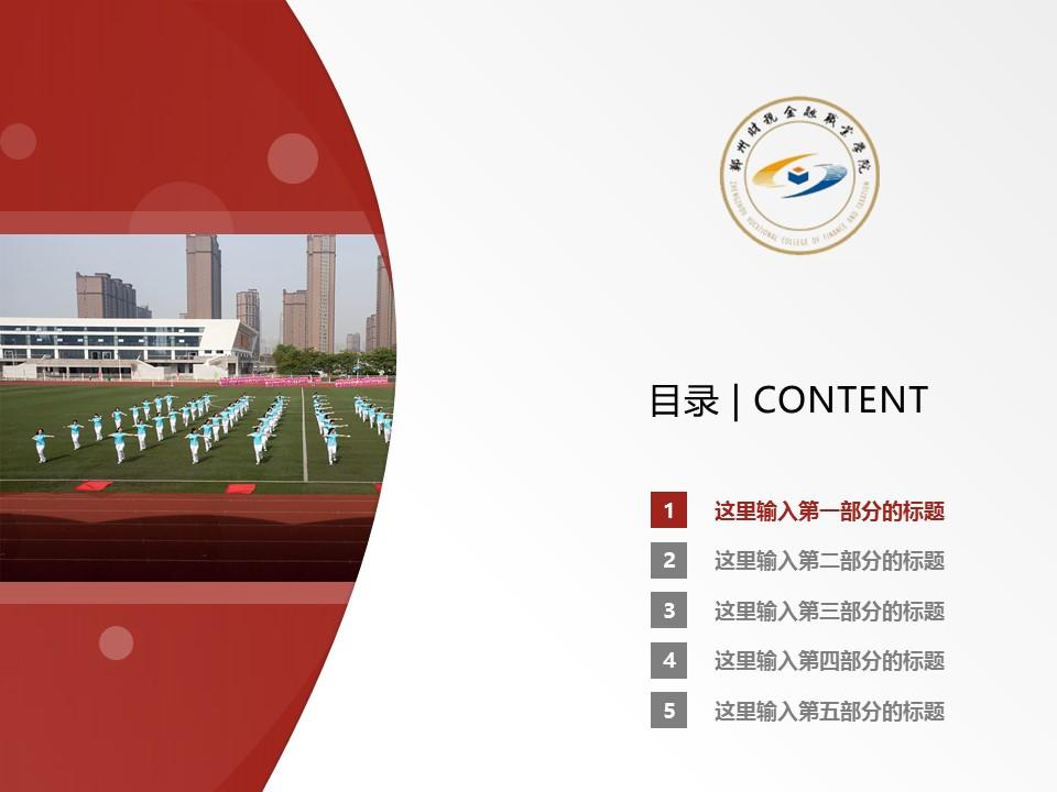郑州财税金融职业学院PPT模板下载_幻灯片预览图2