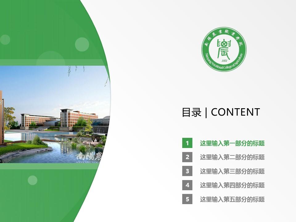 南阳农业职业学院PPT模板下载_幻灯片预览图2