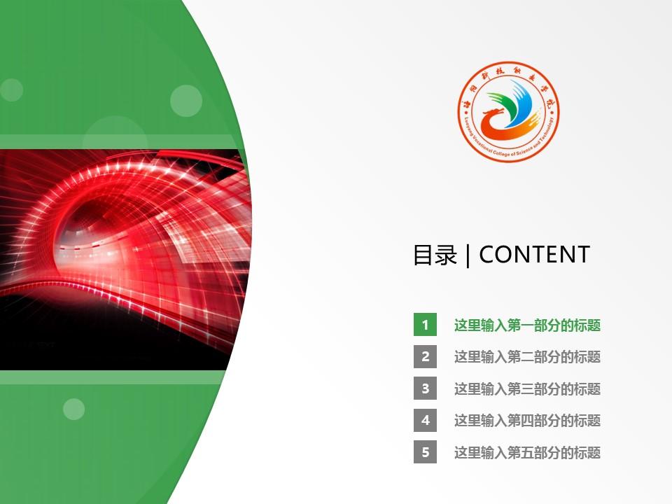 洛阳科技职业学院PPT模板下载_幻灯片预览图2