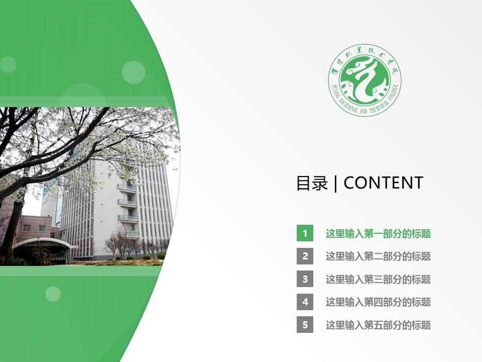 濮阳职业技术学院PPT模板下载_幻灯片预览图2