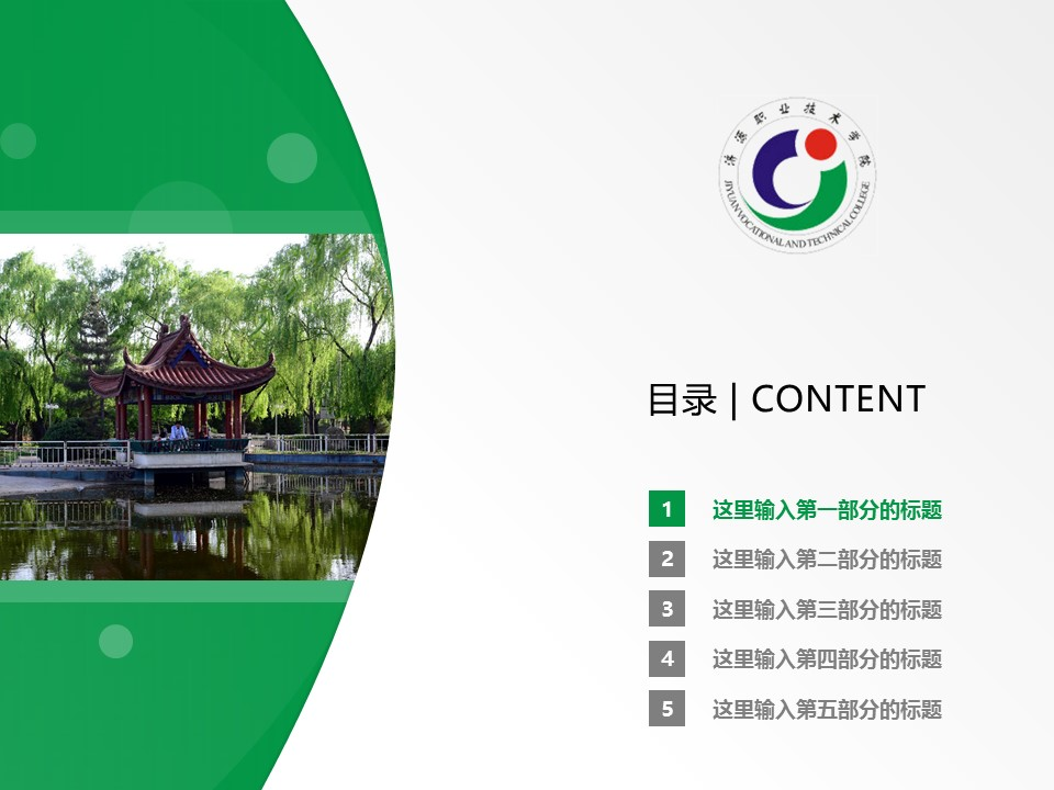 济源职业技术学院PPT模板下载_幻灯片预览图2