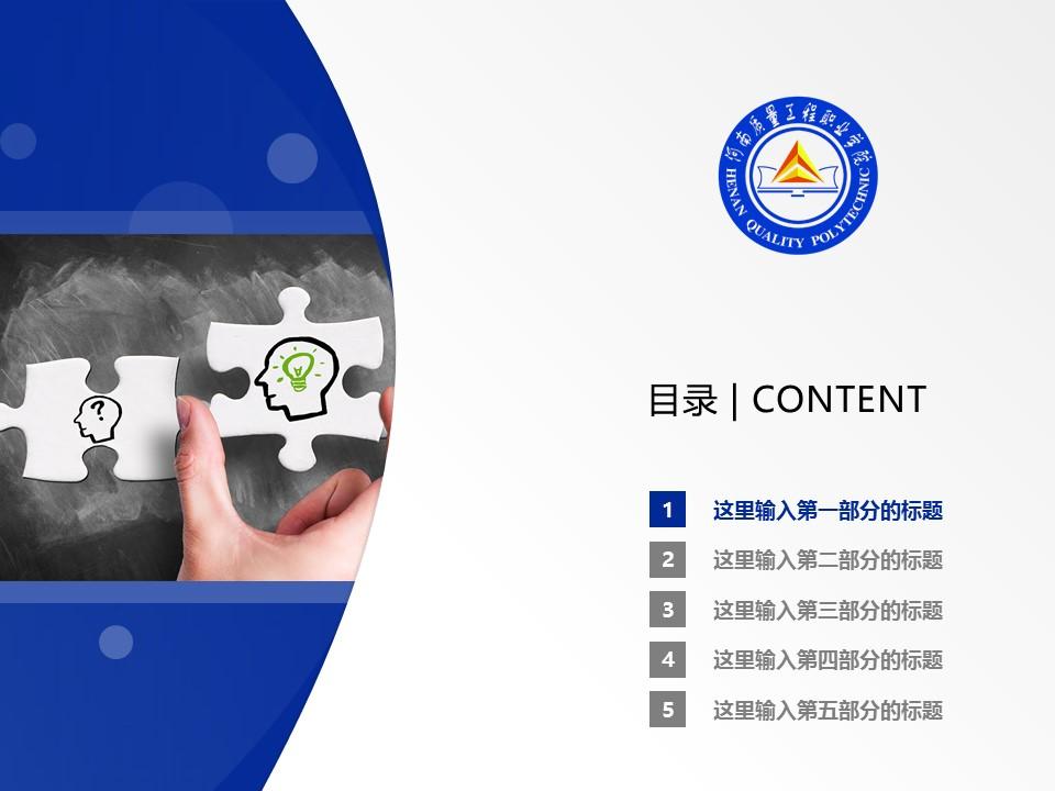 河南质量工程职业学院PPT模板下载_幻灯片预览图2