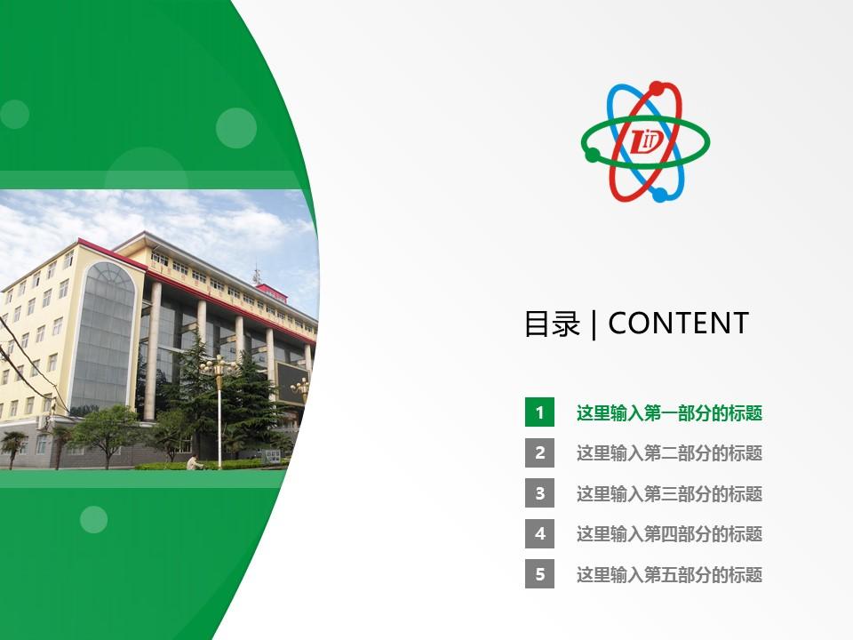 郑州电子信息职业技术学院PPT模板下载_幻灯片预览图2