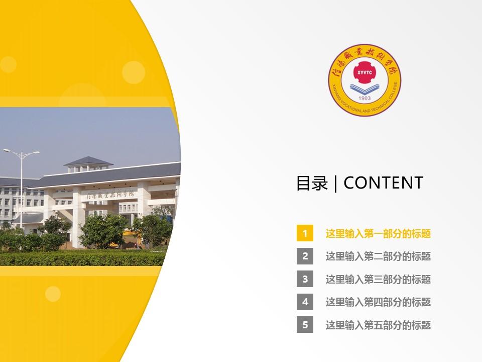 信阳职业技术学院PPT模板下载_幻灯片预览图2