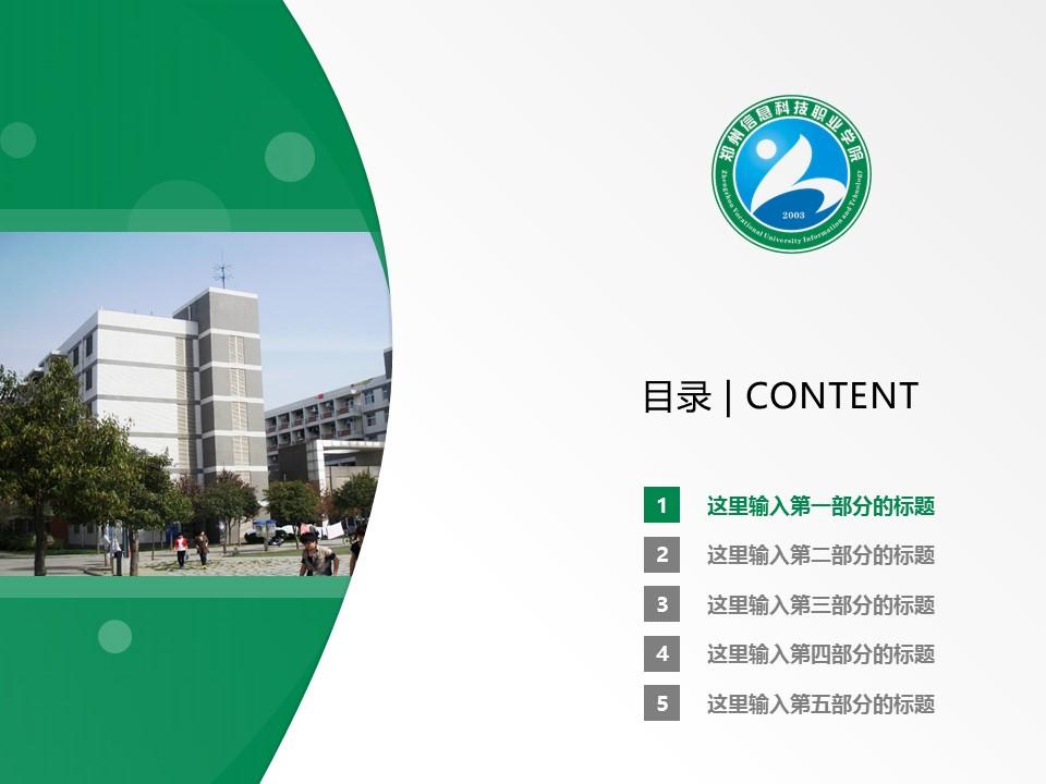 郑州信息科技职业学院PPT模板下载_幻灯片预览图2