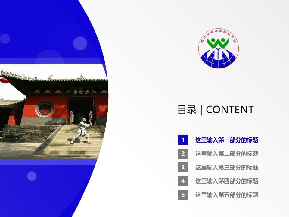 嵩山少林武术职业学院PPT模板下载_幻灯片预览图2