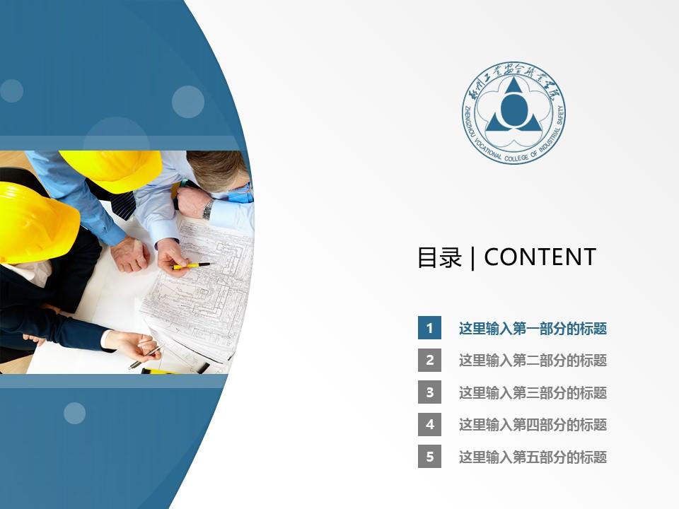 郑州工业安全职业学院PPT模板下载_幻灯片预览图2