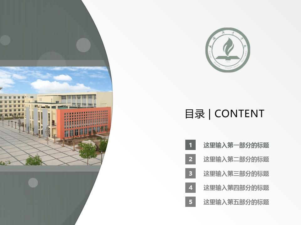 永城职业学院PPT模板下载_幻灯片预览图2
