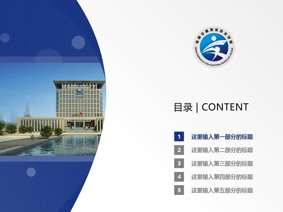 河南交通职业技术学院PPT模板下载_幻灯片预览图2