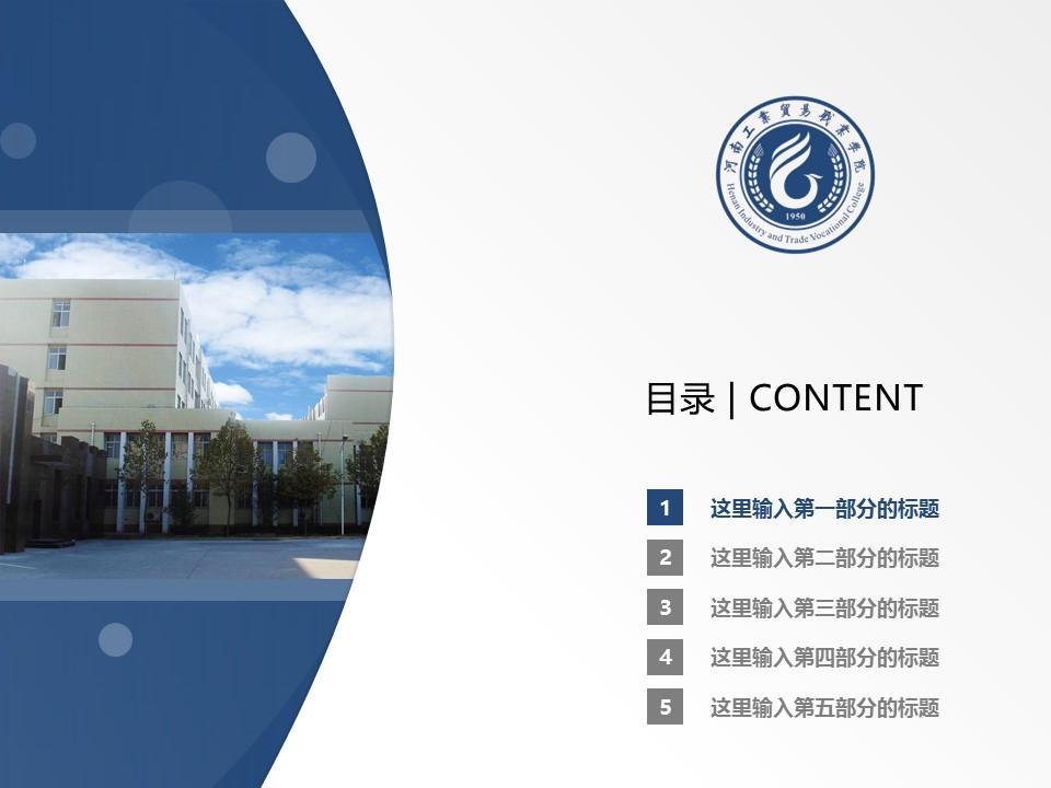 河南工业贸易职业学院PPT模板下载_幻灯片预览图2