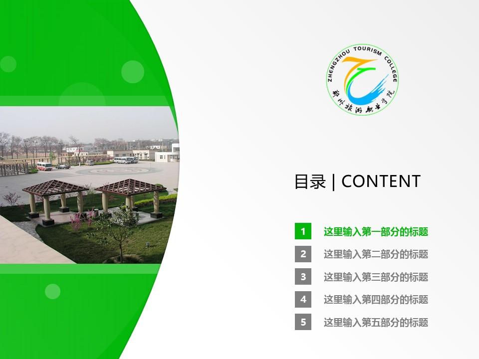 郑州旅游职业学院PPT模板下载_幻灯片预览图2