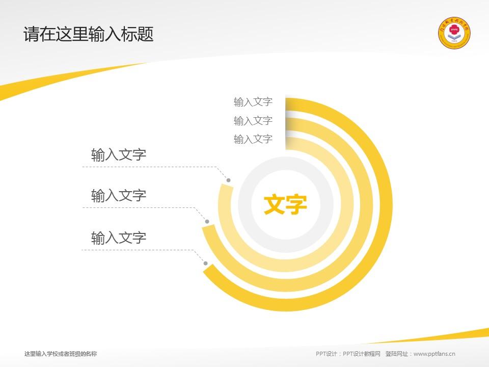 信阳职业技术学院PPT模板下载_幻灯片预览图5
