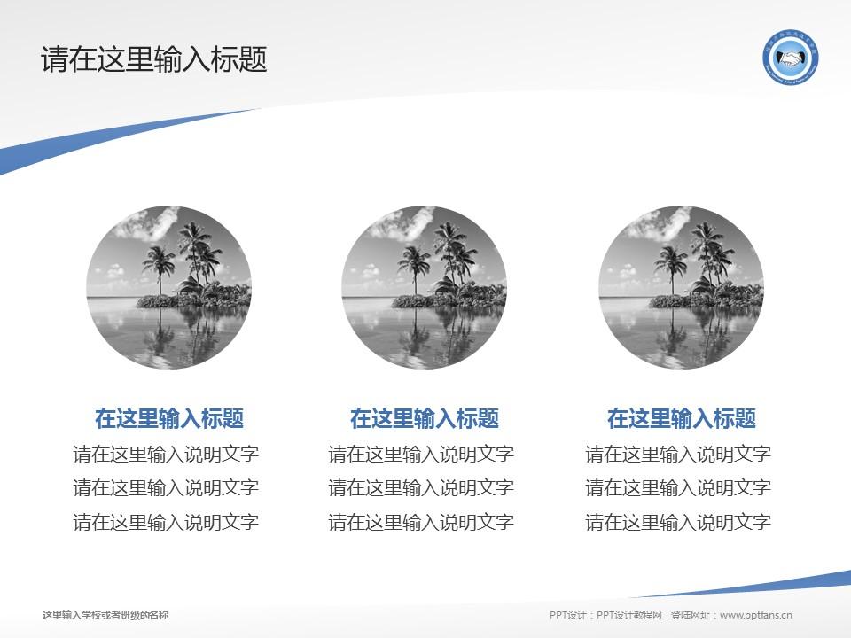 信阳涉外职业技术学院PPT模板下载_幻灯片预览图3