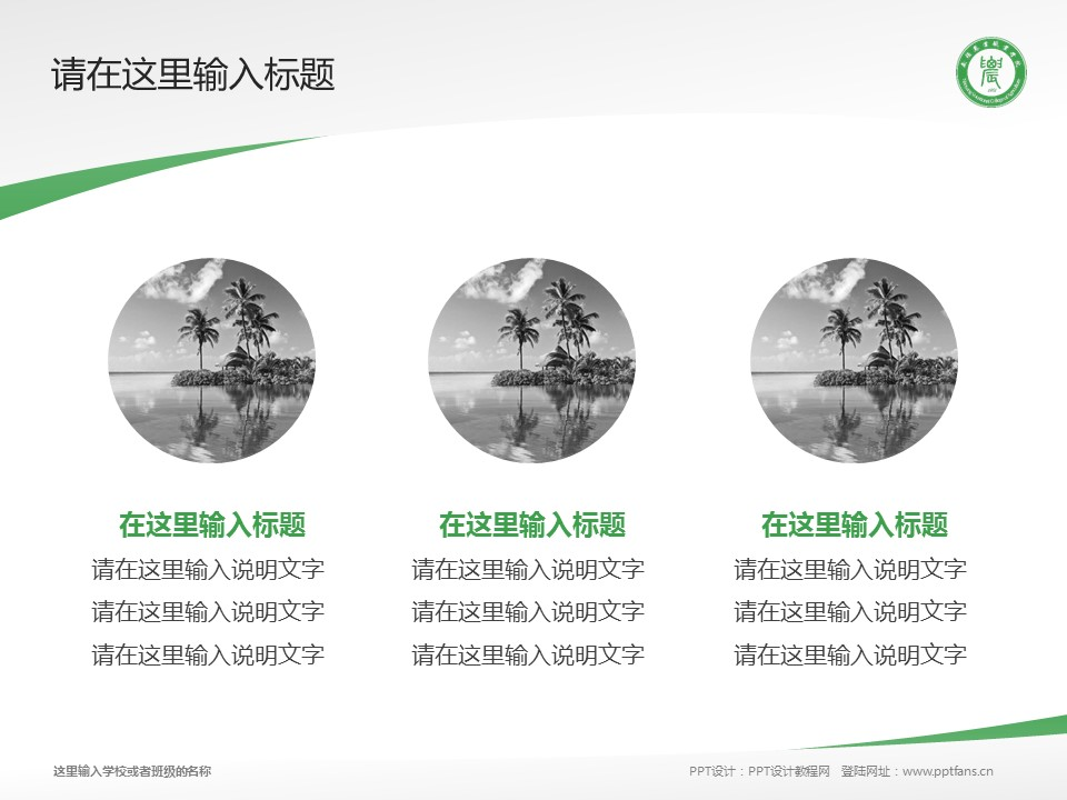 南阳农业职业学院PPT模板下载_幻灯片预览图3