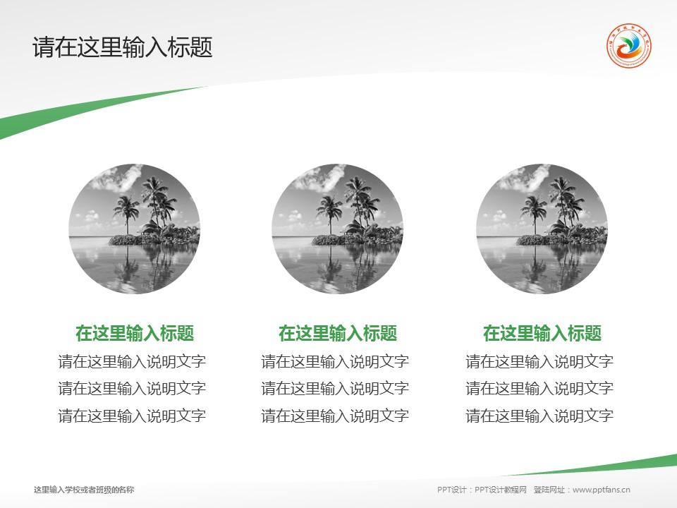 洛阳科技职业学院PPT模板下载_幻灯片预览图3