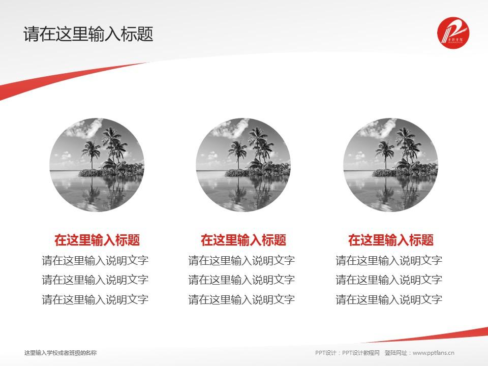 平顶山工业职业技术学院PPT模板下载_幻灯片预览图3