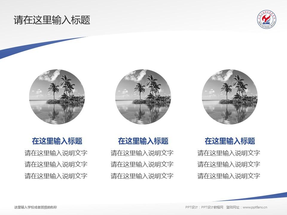 河南工业职业技术学院PPT模板下载_幻灯片预览图3