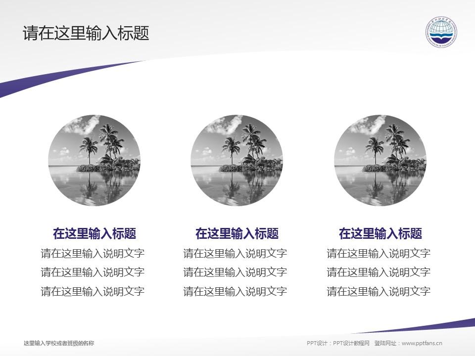 郑州财经学院PPT模板下载_幻灯片预览图3