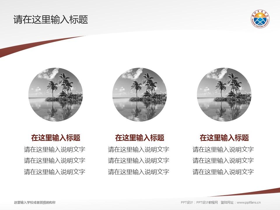 黄河交通学院PPT模板下载_幻灯片预览图3