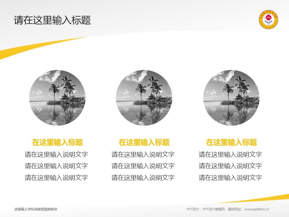 信阳职业技术学院PPT模板下载_幻灯片预览图3