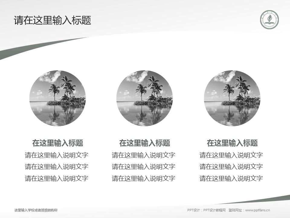 永城职业学院PPT模板下载_幻灯片预览图3