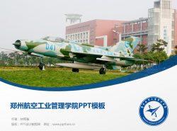 郑州航空工业管理学院PPT模板下载
