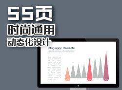 55页极具创意的商务清新风设计动画PPT模板
