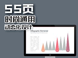 55頁極具創意的商務清新風設計動畫PPT模板