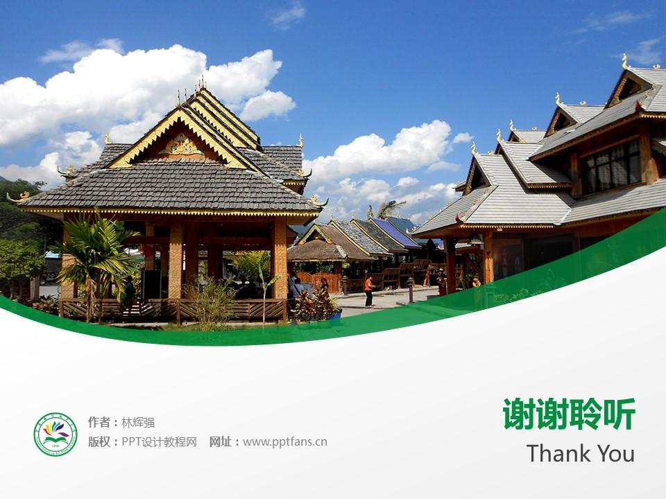 云南旅游职业学院PPT模板下载_幻灯片预览图19