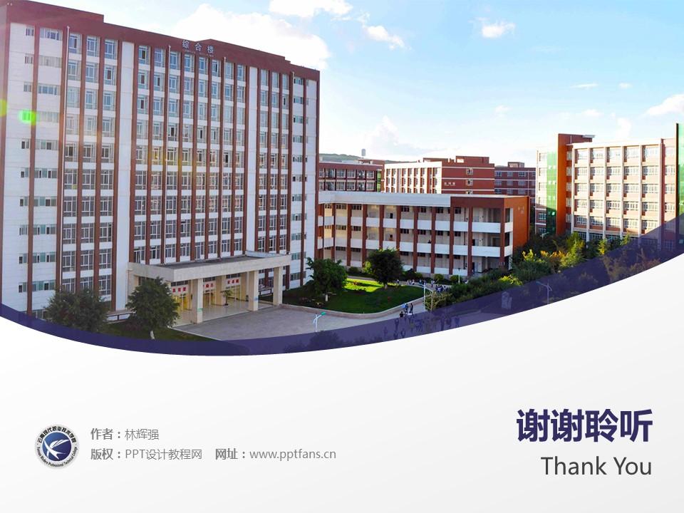 云南现代职业技术学院PPT模板下载_幻灯片预览图19