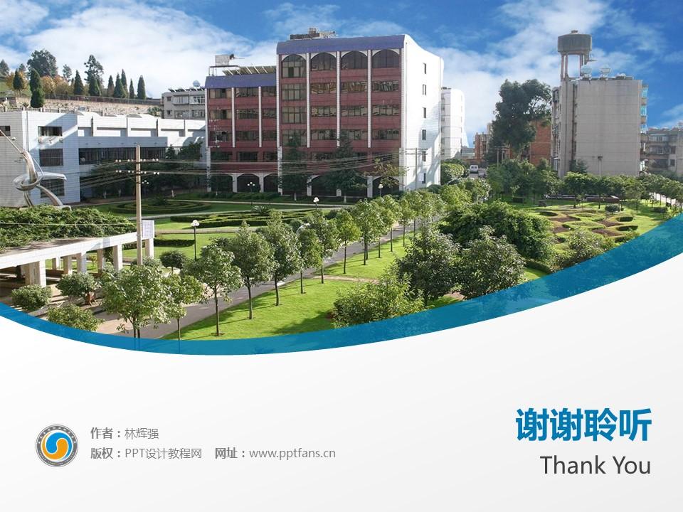 云南交通职业技术学院PPT模板下载_幻灯片预览图19