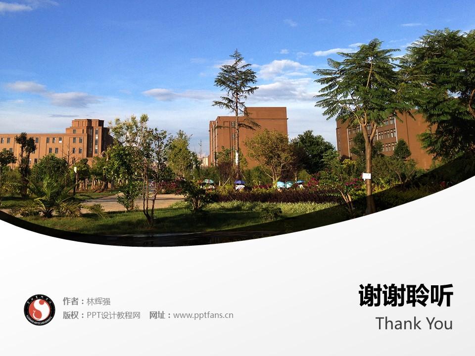 云南艺术学院PPT模板下载_幻灯片预览图19