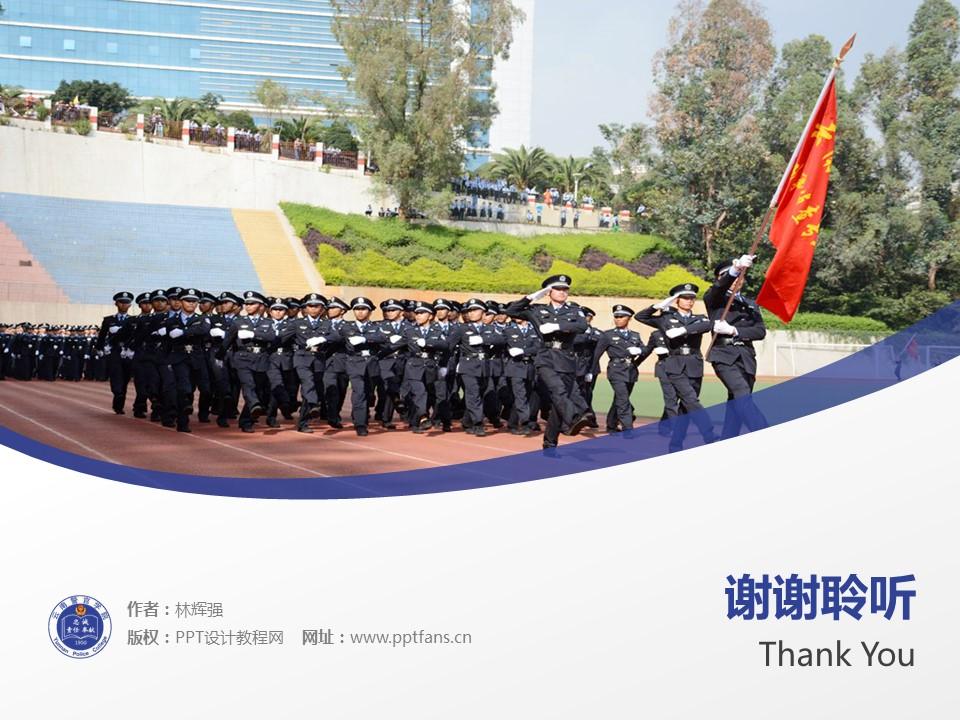 云南警官学院PPT模板下载_幻灯片预览图19