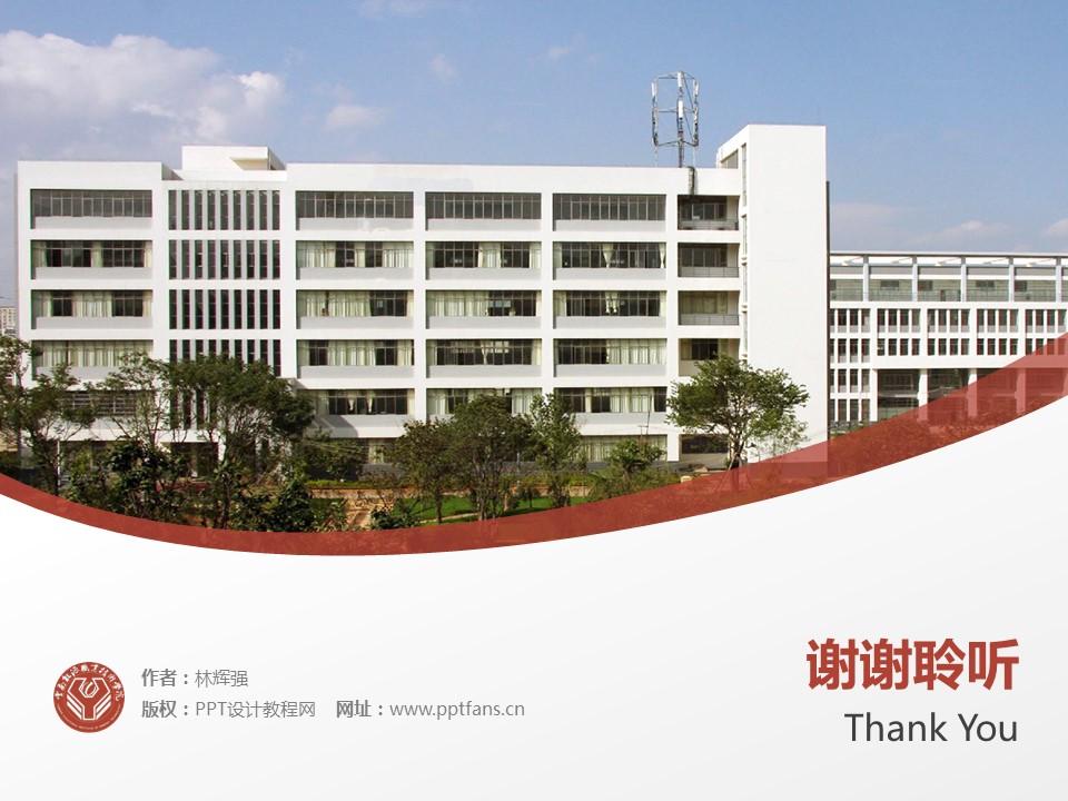云南能源职业技术学院PPT模板下载_幻灯片预览图19