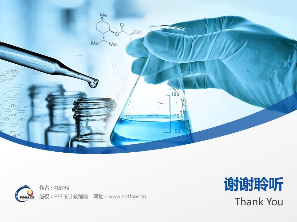 云南新兴职业学院PPT模板下载_幻灯片预览图19