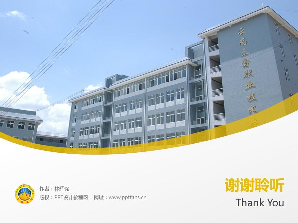 云南三鑫职业技术学院PPT模板下载_幻灯片预览图19