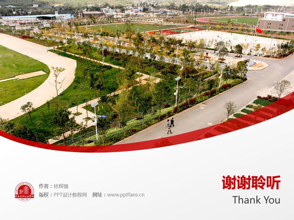 云南工程职业学院PPT模板下载_幻灯片预览图18