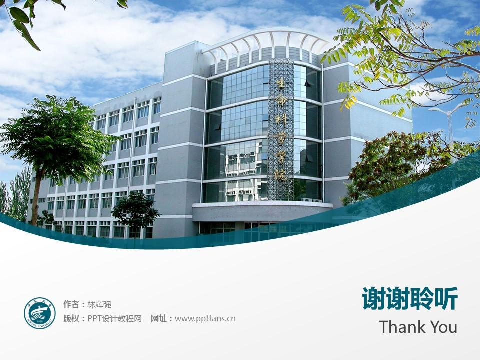 宁夏大学PPT模板下载_幻灯片预览图17