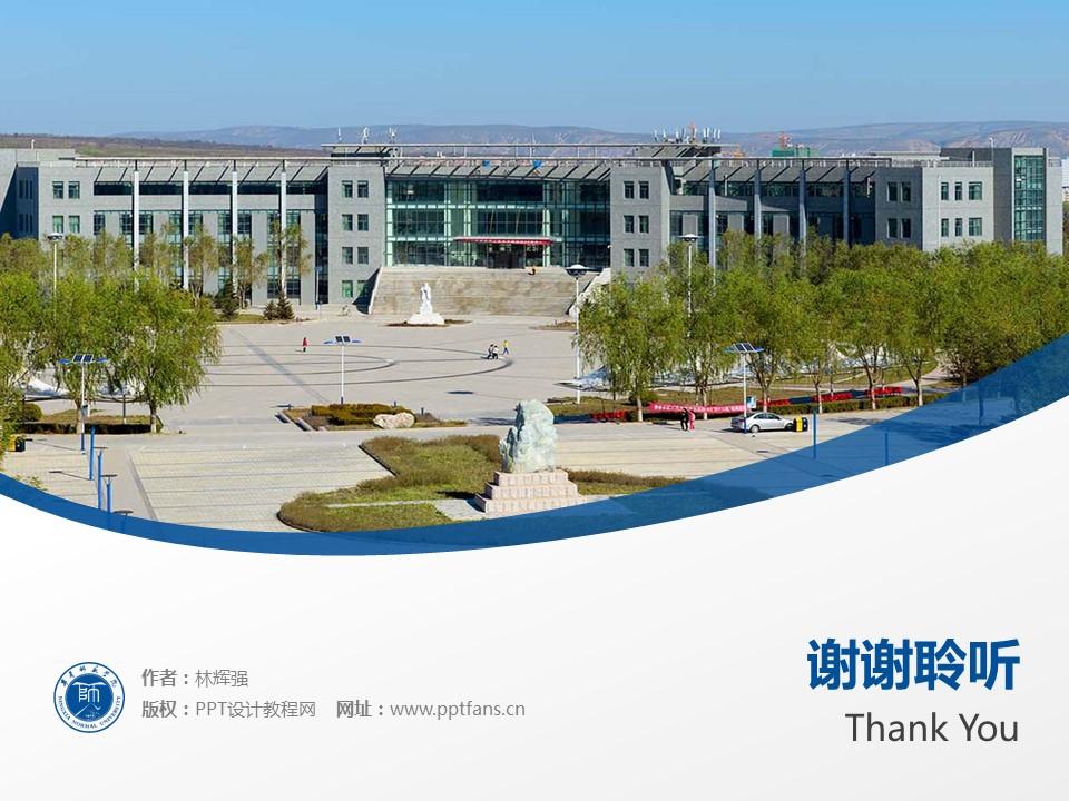 宁夏师范学院PPT模板下载_幻灯片预览图18