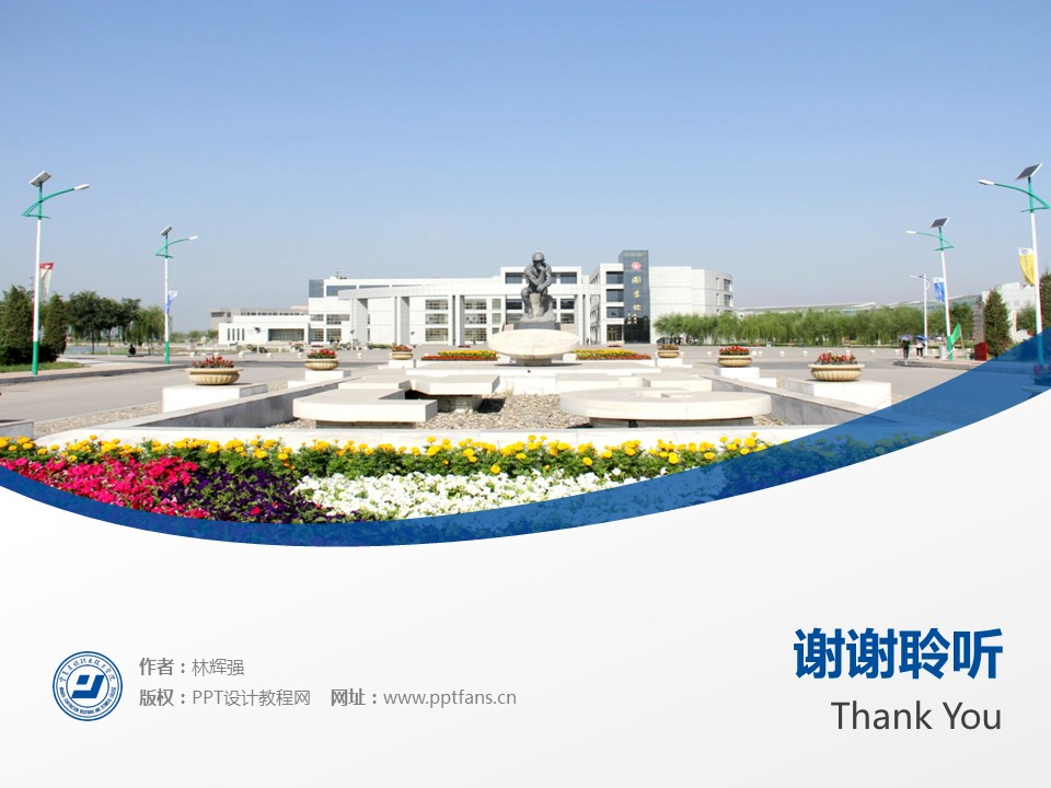 宁夏建设职业技术学院PPT模板下载_幻灯片预览图19