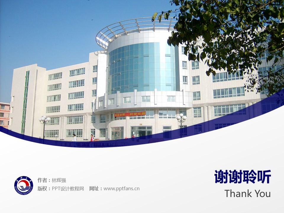 青海大学ppt模板下载